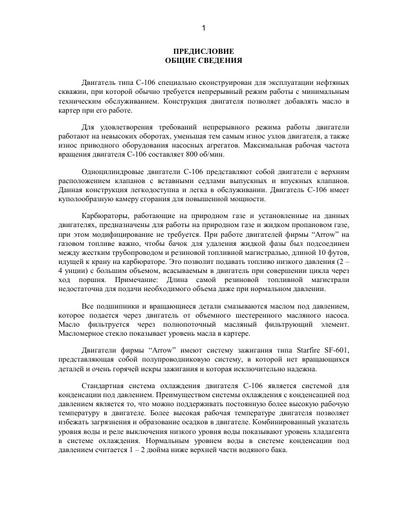 Arrow C-106 Engine Manual - RUSSIAN