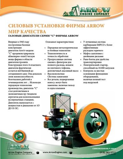 C-Series_Russian